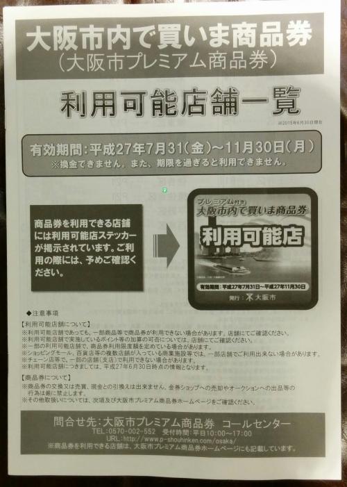 riyoutenpo_R.jpg