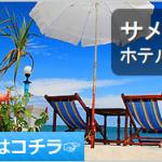 サメット島サイケーオ・ビーチのナイトクラブの場所と雰囲気【動画】