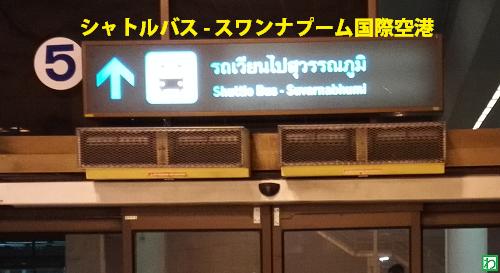 shuttlebus500a.png