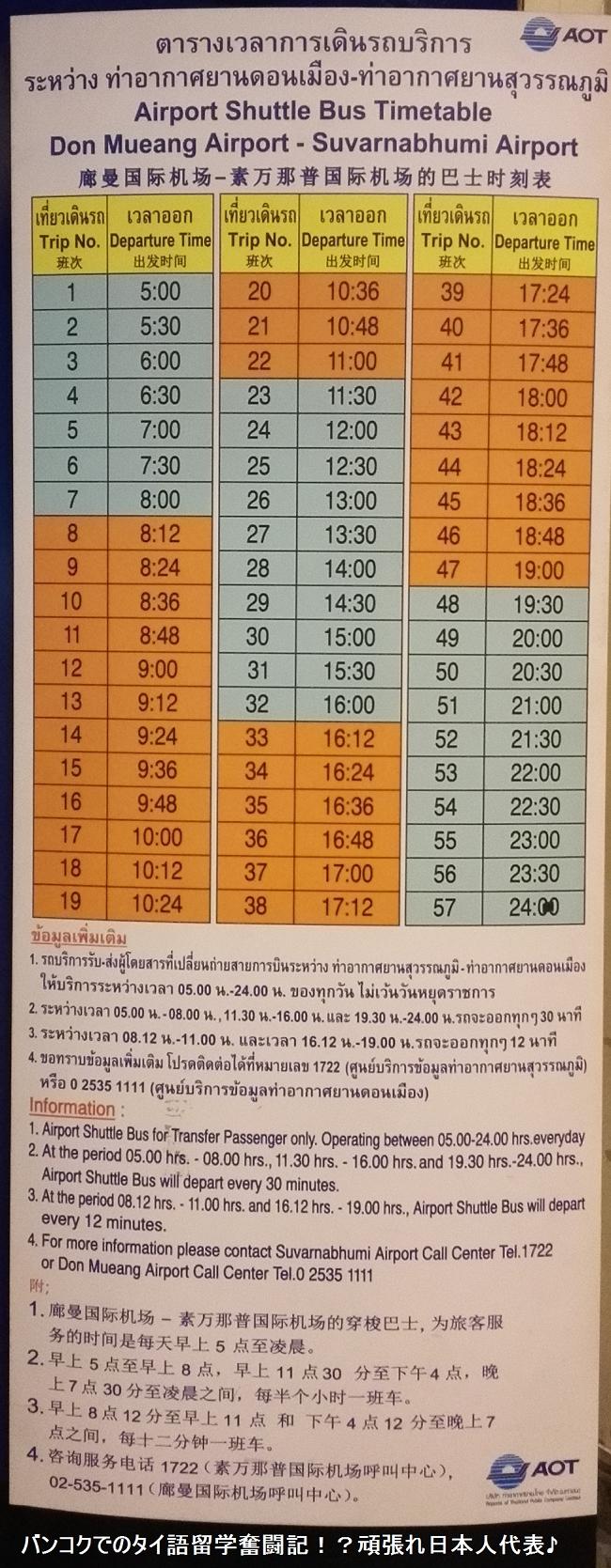 shuttlebus_timetable3z_R.jpg