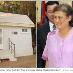 タイ シリントン王女の豪華トイレ画像をお探しの方へ!450万円以上?