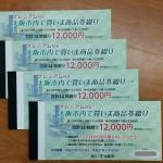 大阪市プレミアム商品券(48000円分)に当選!大丸うめだ引換所の様子