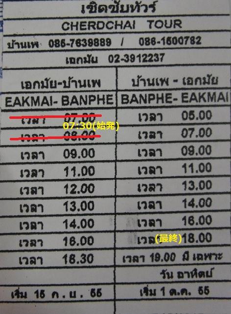 time_schedule2013.jpg