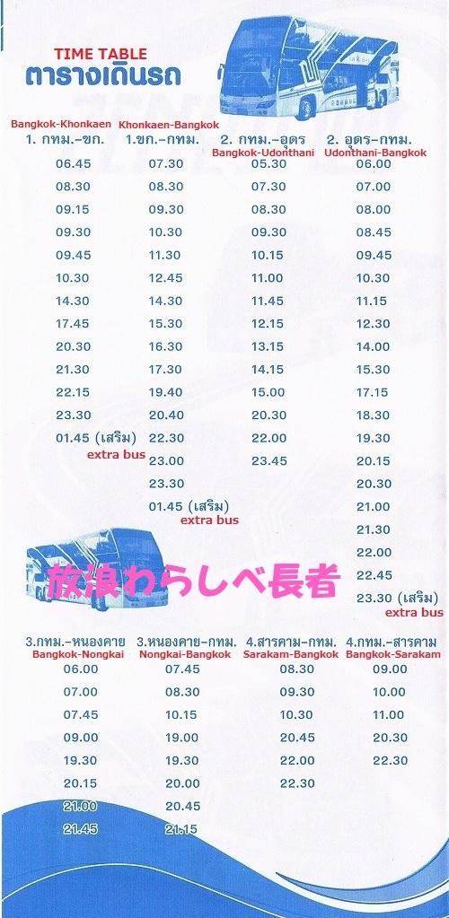 time_table1.jpg