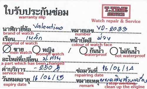watch_warranty1.jpg