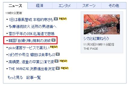 yahoo_newstop20141130.png
