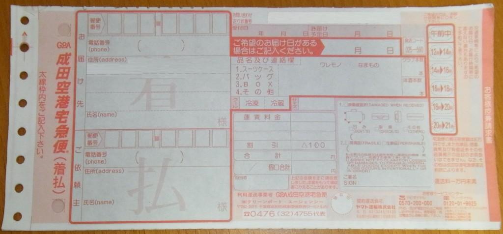 yamatoairport_R