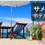 ノマド生活中 in サメット島 2013