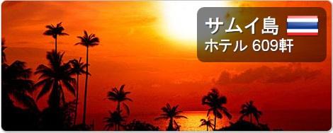 z_koh_samui.jpg