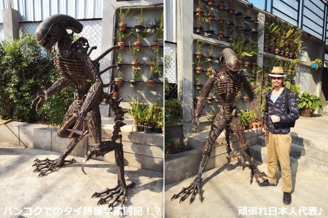 alien_warattiz_R.jpg