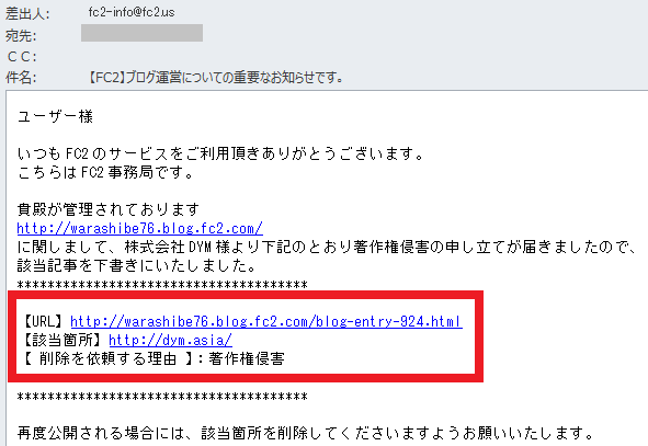 fc2mail_syuuseikasyo.png