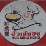 BTSプンナウィティ駅前の人気レストランHUA SENG HONG(和成豊)そのメニュー一覧