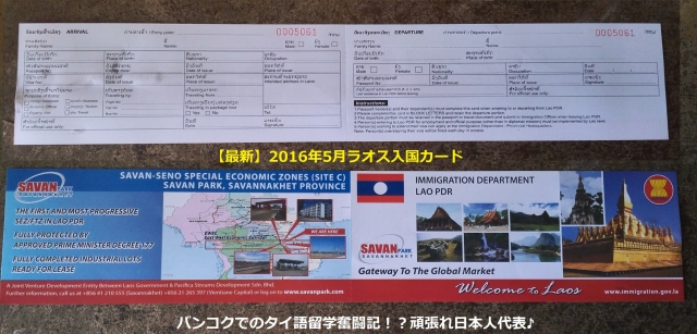 laos2016immgration_card1_R.jpg