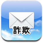 "怪しいスパムメール This E-mail was sent from ""CUKPR0329001"" (Aficio MP C305)."