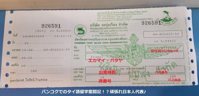 pattaya_ticket1z_R.jpg