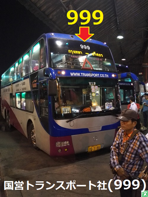 transport999bus.png