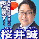 【10年保存版】桜井誠氏のTVメディア vs ネット(一般視聴者)の闘い宣言!