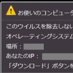 ニセのWindows警告!5分間に13個のウイルスに攻撃?050-5865-4054(4059)