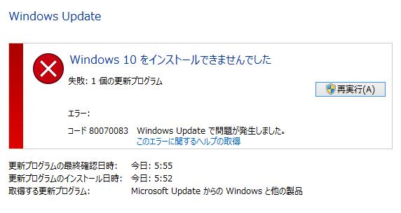 win10update_failure