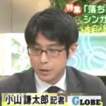 取材に来た朝日新聞GLOBE『小山謙太郎記者』ってどんな人?