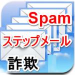 スパム『Online Banking口座開設 センター』から怒涛のストーリー型ステップメールが届く!