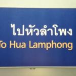 タイ国鉄の時刻表とフアランポーン駅からタイ国鉄までの行き方