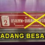 【最新】タイ国鉄の寝台列車でバンコクからマレーシアのペナンまでの行き方①