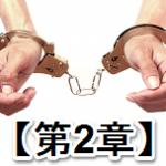 不法入国、不法滞在で逮捕!タイの留置場、裁判所、収容所の実態を暴露【第2章】