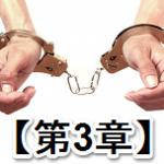 不法入国、不法滞在で逮捕!タイの留置場、裁判所、収容所の実態を暴露【第3章】