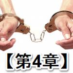 不法入国、不法滞在で逮捕!タイの留置場、裁判所、収容所の実態を暴露【第4章】