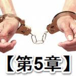 不法入国、不法滞在で逮捕!タイの留置場、裁判所、収容所の実態を暴露【第5章】