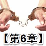 不法入国、不法滞在で逮捕!タイの留置場、裁判所、収容所の実態を暴露【第6章】