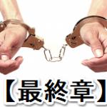 不法入国、不法滞在で逮捕!タイの留置場、裁判所、収容所の実態を暴露【最終章】