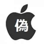 サポートチームに連絡してAppleIDのロックを解除してください【フィッシング詐欺】