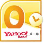 ヤフーメールが受信できない!突然「次のサーバーのアカウント名とパスワードを入力してください。」Outlook 2010