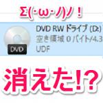 Windows10でDVDやCDが再生しない【解決】DVD/CD-ROMドライブが消えた!?