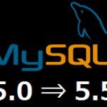 エックスサーバーでMySQL5.0と5.5があり『MySQL5.5移行ツール』が使えない時の移行手順