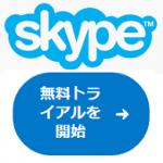 【裏技】Skype通話の世界中どこでもプラン(1ヶ月無料)の賢い利用方法
