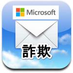 【フィッシング詐欺の手口】警告!!マイクロソフトのプロダクトキーが不正コピーされている恐れがあります。