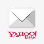 【解決】Yahoo!メールで一時的な問題が発生し、アクセスできません