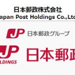 郵便局留め荷物の受け取り方@新宿郵便局の営業時間は?