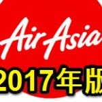 【最新】エアアジアの予約で無駄な出費を抑える方法~2017年版~