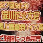 淀川花火大会で駅から近い【穴場スポット】をお探しの方へ in 2018