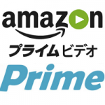 Amazonプライム解約までの流れ【無料体験】勝手に自動更新・課金?