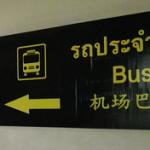 深夜便のドンムアン空港到着ならA1バスの始発待ちせず、一般の市バスがおすすめ!