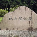 宇佐市『仙の岩』龍風山大巌寺への行き方【バス時刻表】