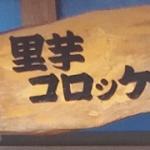 【食事】吉四六ランドの里芋コロッケ『ふれあい茶屋』 おすすめ in 大分