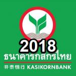 カシコン銀行(Kasikorn Bank)の休業日 in 2018