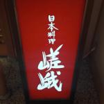【京都】嵐山駅周辺ホテルのサンメンバーズ京都嵯峨で食事(口コミ)