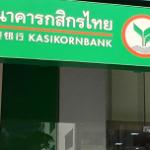 カシコン銀行口座の住所変更は通帳やカードがなく口座番号が分からなくても大丈夫?